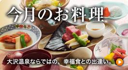 今月のお料理大沢温泉ならではの、幸福食との出逢い。