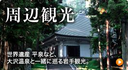周辺観光世界遺産 平泉など、大沢温泉と一緒に巡る岩手観光。