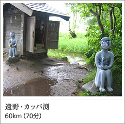 遠野・カッパ渕