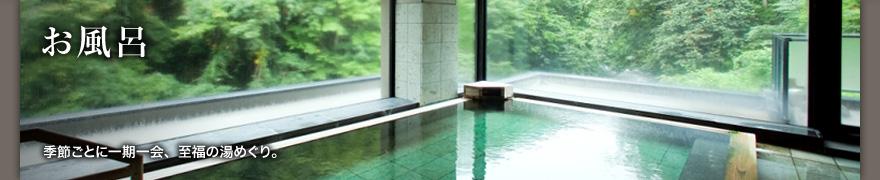 お風呂&#岩手県の温泉・露天風呂 大沢温泉 山水閣